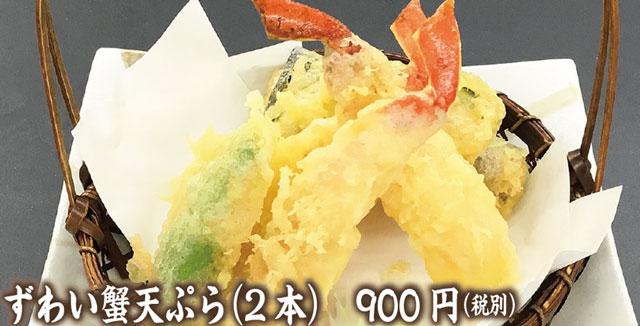 ずわい蟹天ぷら2本