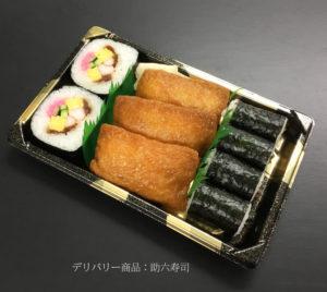デリバリー商品:助六寿司