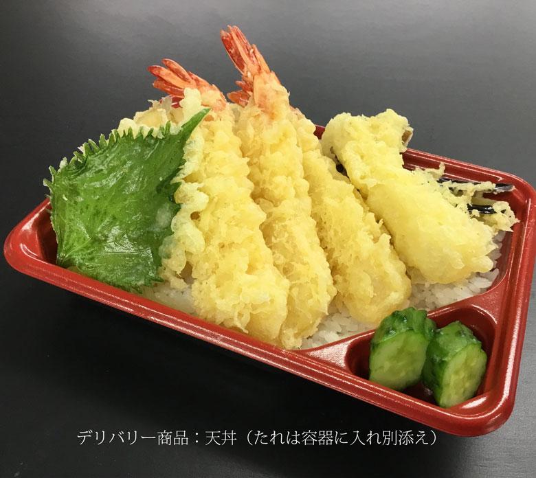 デリバリー商品:天丼
