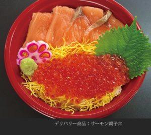出前:サーモン親子丼