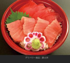 画像:鉄火丼