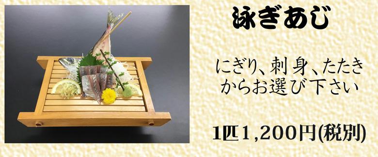泳ぎアジ1200円